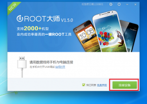 22 300x213 - How To Root Micromax A62 Easily [Guide]