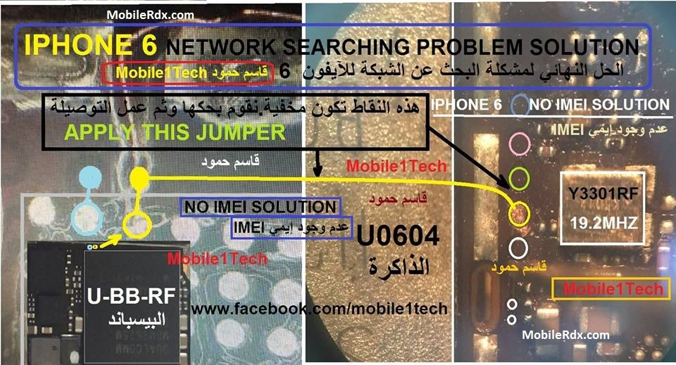 iphone-6-network-searching-problem-repair-solution